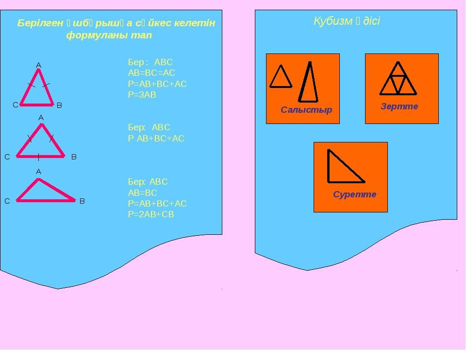 Берілген үшбұрышқа сәйкес келетін формуланы тап А В С А В С А В С Бер : АВС А...