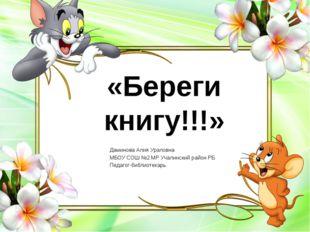 «Береги книгу!!!» Даминова Алия Ураловна МБОУ СОШ №2 МР Учалинский район РБ П