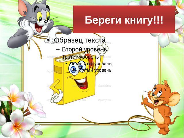 Береги книгу!!!