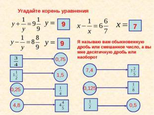 Угадайте корень уравнения 9 7 Я называю вам обыкновенную дробь или смешанное