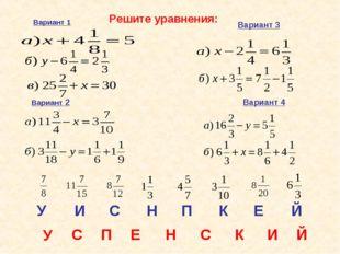 Вариант 1 У С П Е Н С К И Й У И С Н П К Е Й Решите уравнения: Вариант 2 Вариа