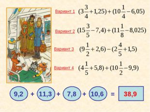 Вариант 1 Вариант 2 Вариант 3 Вариант 4 + + + = 9,2 11,3 7,8 10,6 38,9