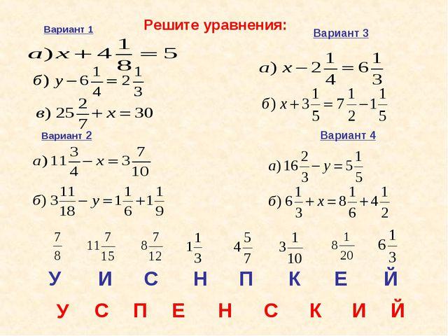 Вариант 1 У С П Е Н С К И Й У И С Н П К Е Й Решите уравнения: Вариант 2 Вариа...