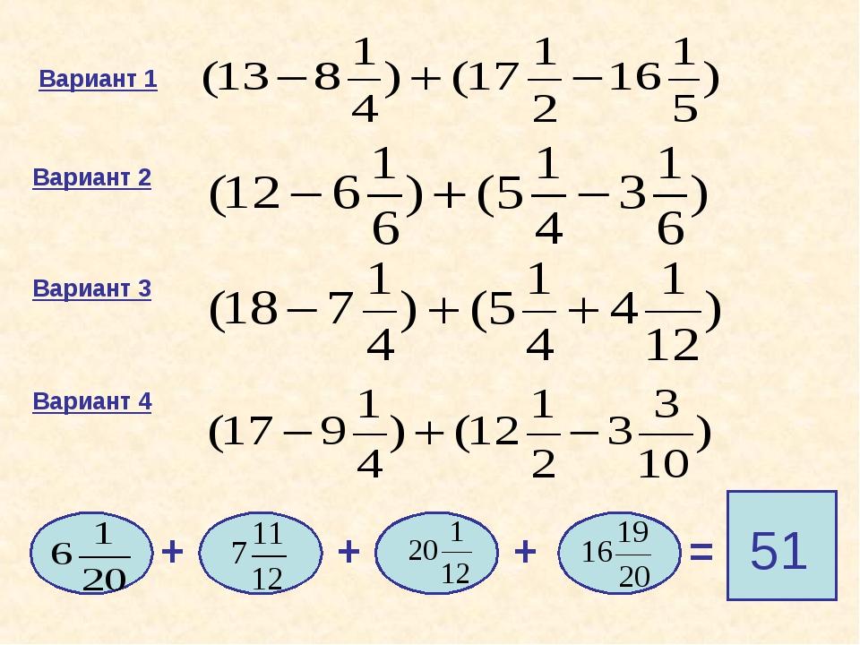 + + + = Вариант 1 Вариант 4 Вариант 2 Вариант 3 51
