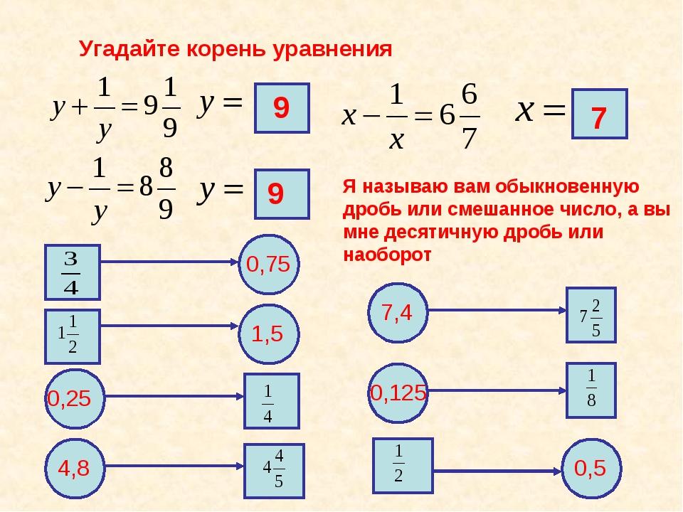 Угадайте корень уравнения 9 7 Я называю вам обыкновенную дробь или смешанное...