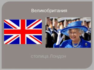 столица Лондон Великобритания