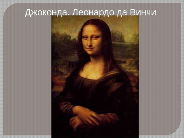Джоконда. Леонардо да Винчи