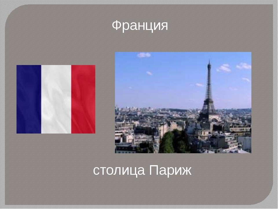 Франция столица Париж