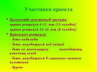 Участники проекта Количество участников проекта: группа учащихся 6-11 лет (1