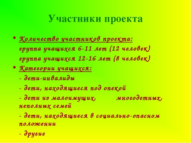 Участники проекта Количество участников проекта: группа учащихся 6-11 лет (1...