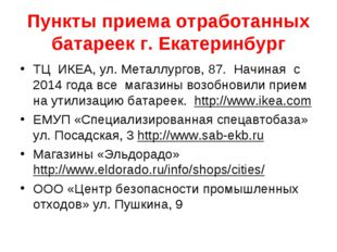 Пункты приема отработанных батареек г. Екатеринбург ТЦ ИКЕА, ул. Металлургов,
