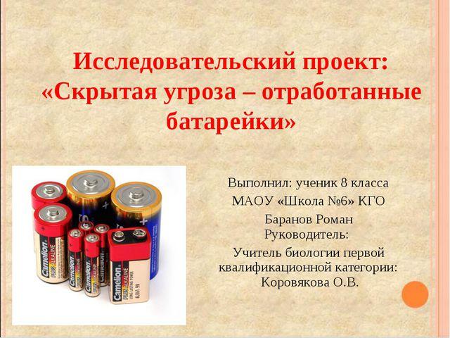 Исследовательский проект: «Скрытая угроза – отработанные батарейки» Выполнил:...
