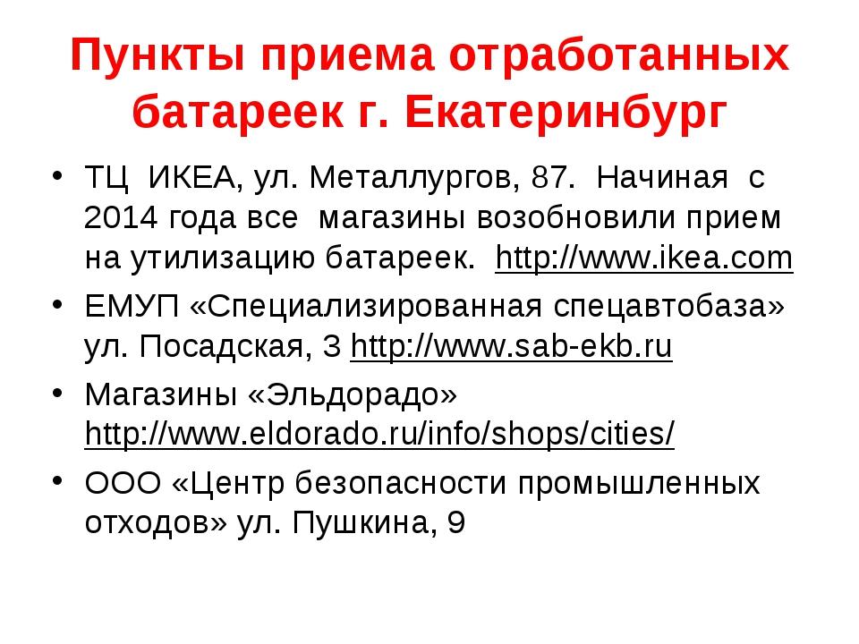 Пункты приема отработанных батареек г. Екатеринбург ТЦ ИКЕА, ул. Металлургов,...