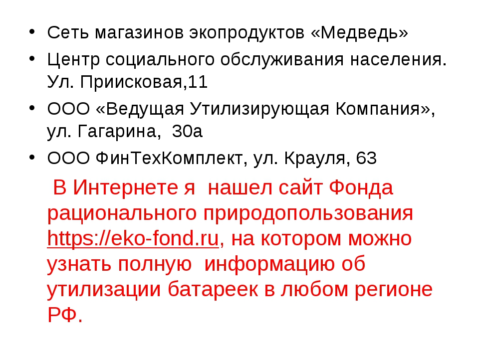 Сеть магазинов экопродуктов «Медведь» Центр социального обслуживания населени...