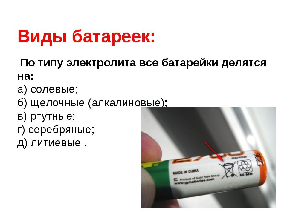 Виды батареек: По типу электролитавсе батарейки делятся на: а) солевые; б) щ...