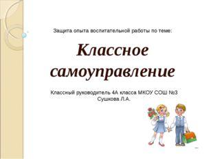 Классное самоуправление Классный руководитель 4А класса МКОУ СОШ №3 Сушкова Л