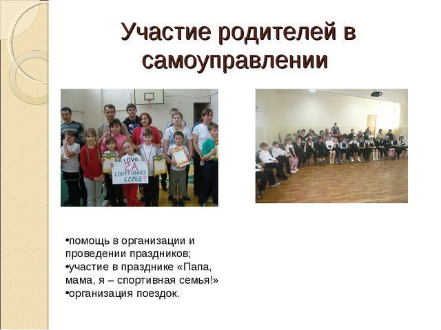 Участие родителей в самоуправлении помощь в организации и проведении праздник...