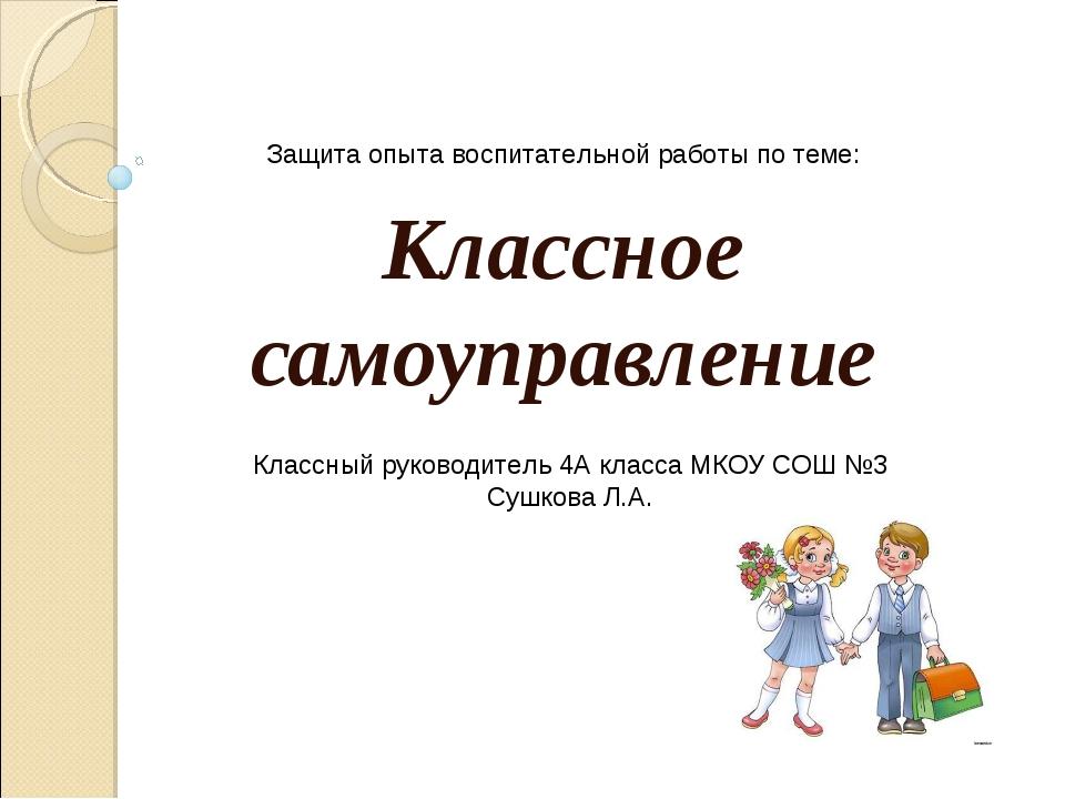 Классное самоуправление Классный руководитель 4А класса МКОУ СОШ №3 Сушкова Л...