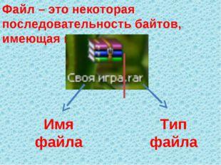 Файл – это некоторая последовательность байтов, имеющая имя. Имя файла Тип фа