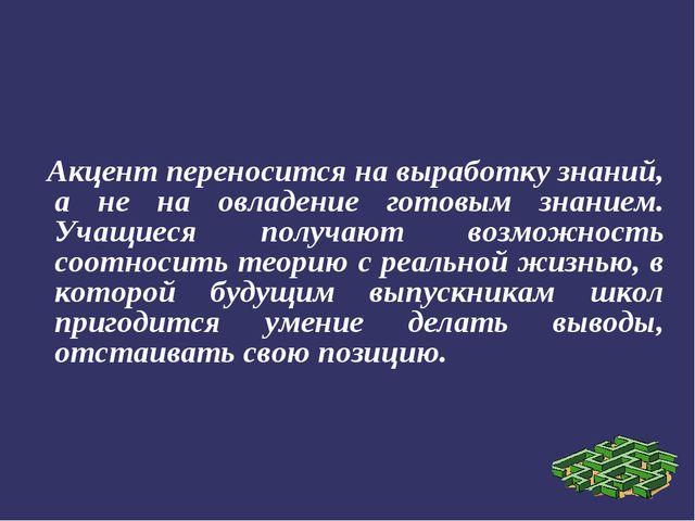 Акцент переносится на выработку знаний, а не на овладение готовым знанием. У...