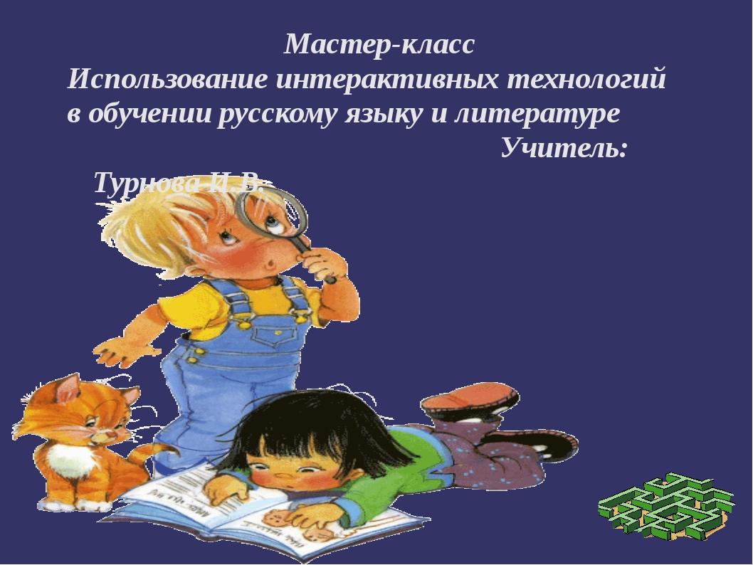 Мастер-класс Использование интерактивных технологий в обучении русскому языку...