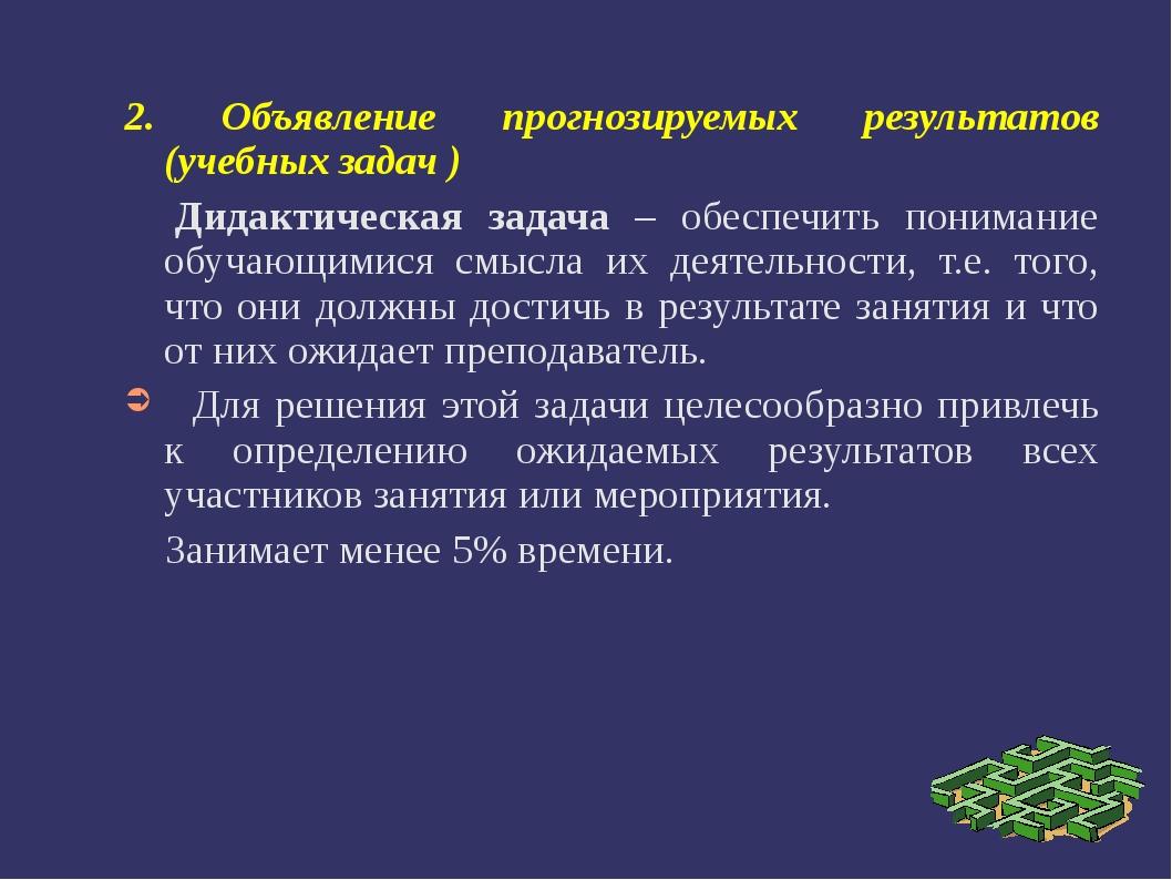 2. Объявление прогнозируемых результатов (учебных задач ) Дидактическая задач...