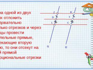 Если на одной из двух прямых отложить последовательно несколько отрезков и че