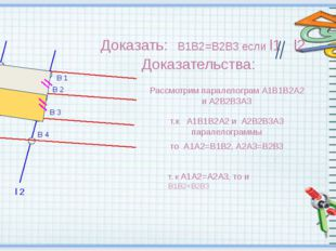 Доказать: B1B2=B2B3 если l1 l2 Доказательства: l 1 l 2 A 1 A 2 A 3 A 4 B 1 B