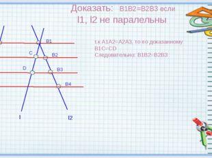 A1 A2 A3 A4 B1 B2 B3 B4 Доказать: B1B2=B2B3 если l1, l2 не паралельны l1 l2