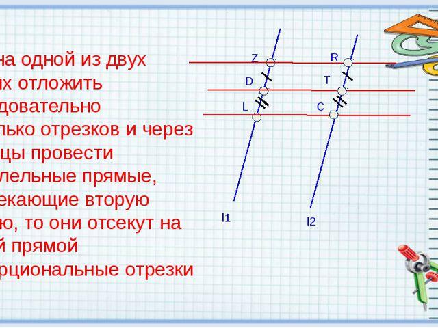 Если на одной из двух прямых отложить последовательно несколько отрезков и че...