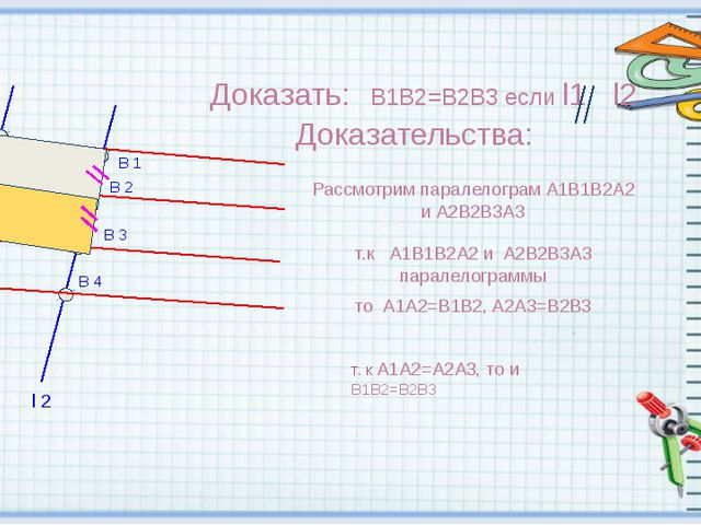 Доказать: B1B2=B2B3 если l1 l2 Доказательства: l 1 l 2 A 1 A 2 A 3 A 4 B 1 B...