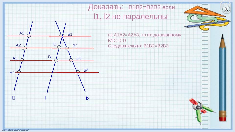 A1 A2 A3 A4 B1 B2 B3 B4 Доказать: B1B2=B2B3 если l1, l2 не паралельны l1 l2...