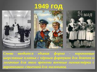 1949 год Снова вводится единая форма - коричневые шерстяные платья с чёрным ф
