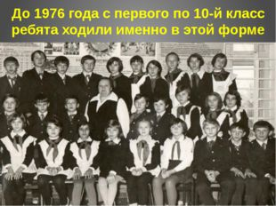 До 1976 года с первого по 10-й класс ребята ходили именно в этой форме