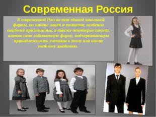 Современная Россия В современной России нет единой школьной формы, но многие