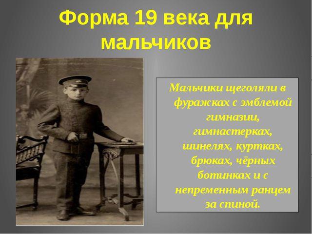 Форма 19 века для мальчиков Мальчики щеголяли в фуражках с эмблемой гимназии,...