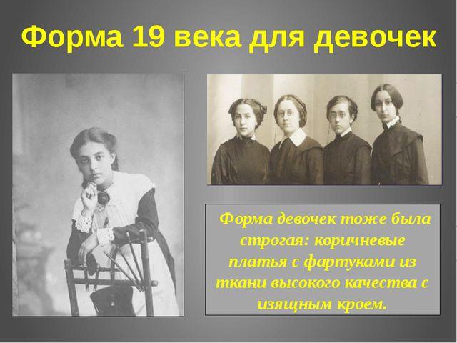 Форма 19 века для девочек Форма девочек тоже была строгая: коричневые платья...