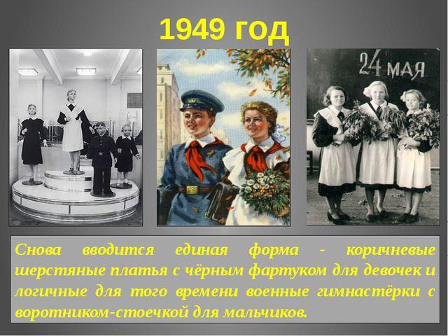 1949 год Снова вводится единая форма - коричневые шерстяные платья с чёрным ф...