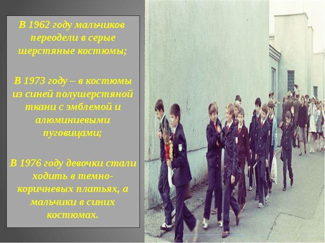 В 1962 году мальчиков переодели в серые шерстяные костюмы; В 1973 году – в ко...