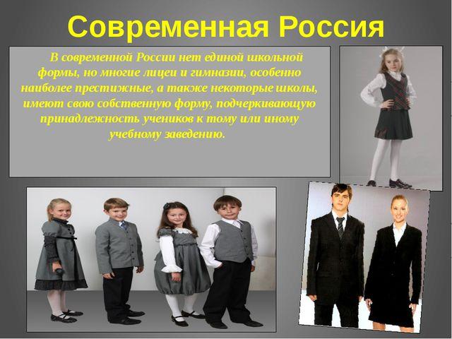 Современная Россия В современной России нет единой школьной формы, но многие...