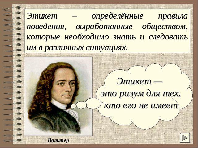Этикет – определённые правила поведения, выработанные обществом, которые необ...