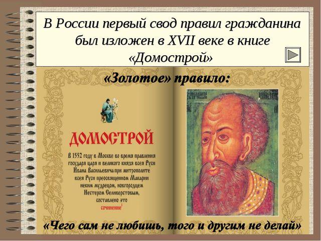 В России первый свод правил гражданина был изложен в XVII веке в книге «Домос...