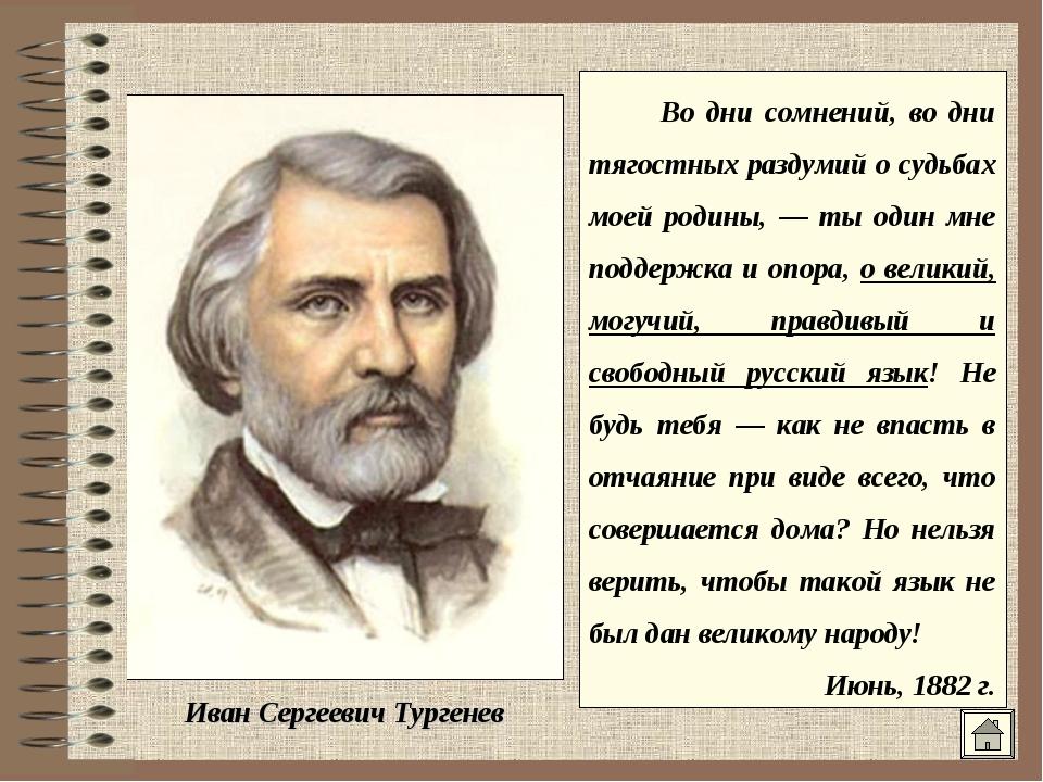 Иван Сергеевич Тургенев Во дни сомнений, во дни тягостных раздумий о судьбах...
