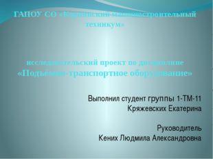 ГАПОУ СО «Карпинский машиностроительный техникум» исследовательский проект по