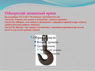 Однорогий кованный крюк На основании ГОСТ 6627-74 имеющие грузоподъемность: О