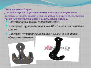 - Пластинчатый крюк Для равномерной нагрузки пластин в зеве крюка закрепляют
