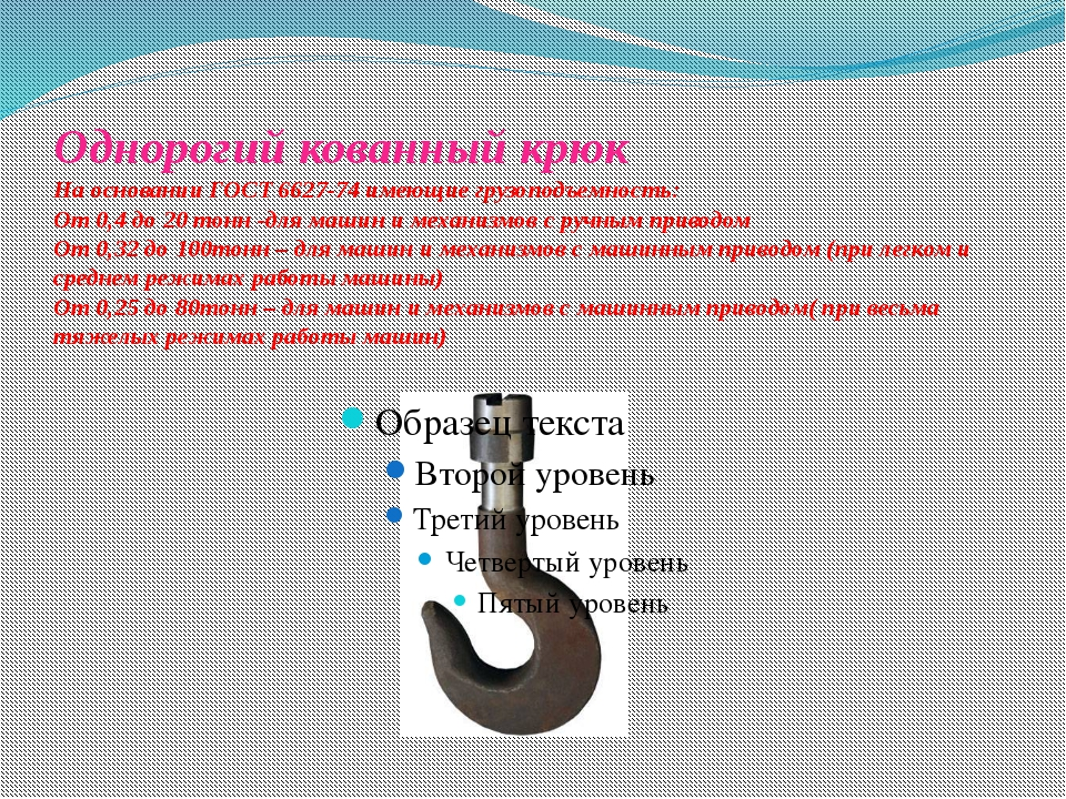 Однорогий кованный крюк На основании ГОСТ 6627-74 имеющие грузоподъемность: О...