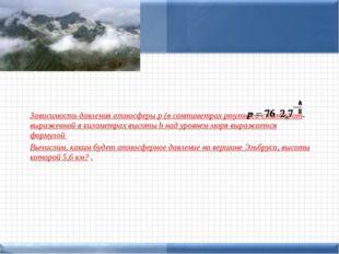 Зависимость давления атмосферы р (в сантиметрах ртутного столба) от выраженн