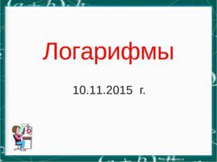 Логарифмы 10.11.2015 г.