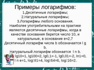 Примеры логарифмов: 1.Десятичные логарифмы; 2.Натуральные логарифмы; 3.Логари